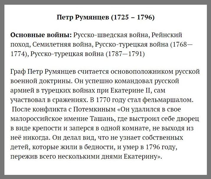 Russkie-polkovodtsyi-16-Rumyantsev