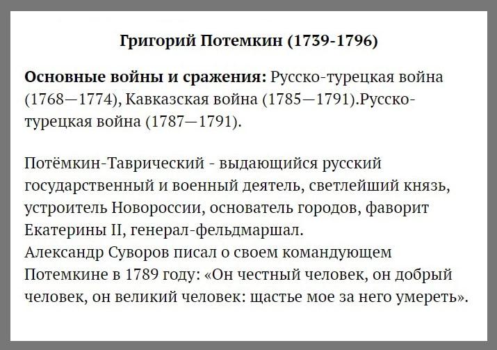 Russkie-polkovodtsyi-18-Potemkin