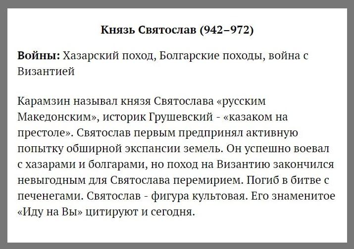 Russkie-polkovodtsyi-2-Svyatoslav