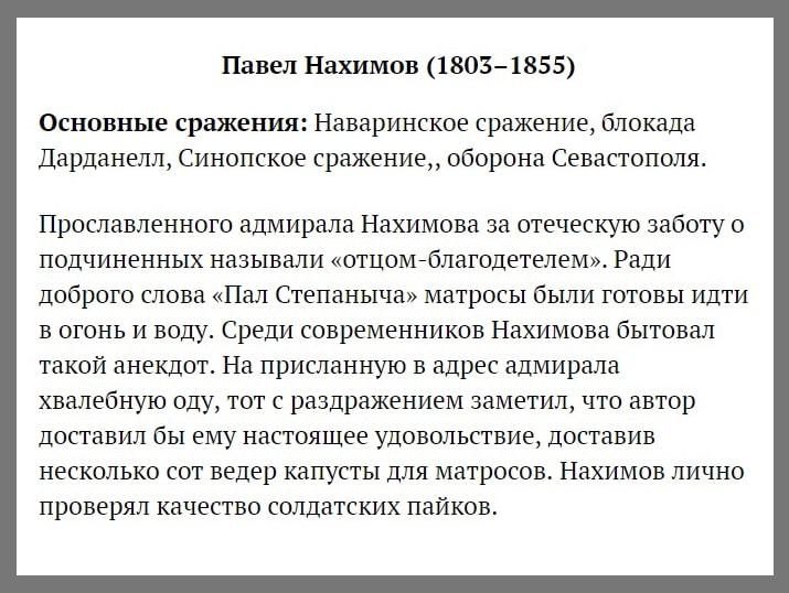 Russkie-polkovodtsyi-24-Nahimov