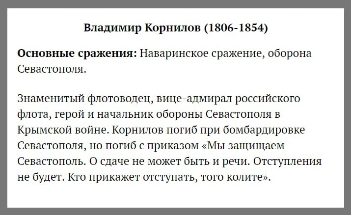 Russkie-polkovodtsyi-25-Kornilov