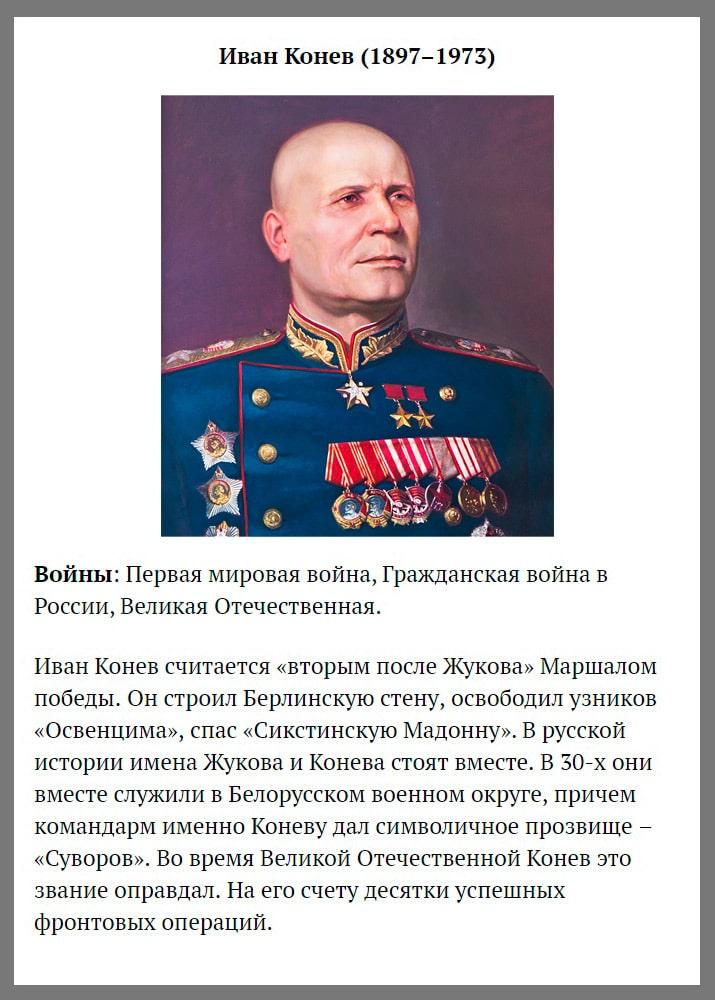 Russkie-polkovodtsyi-30-Konev