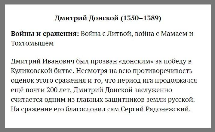 Russkie-polkovodtsyi-4-Donskoy