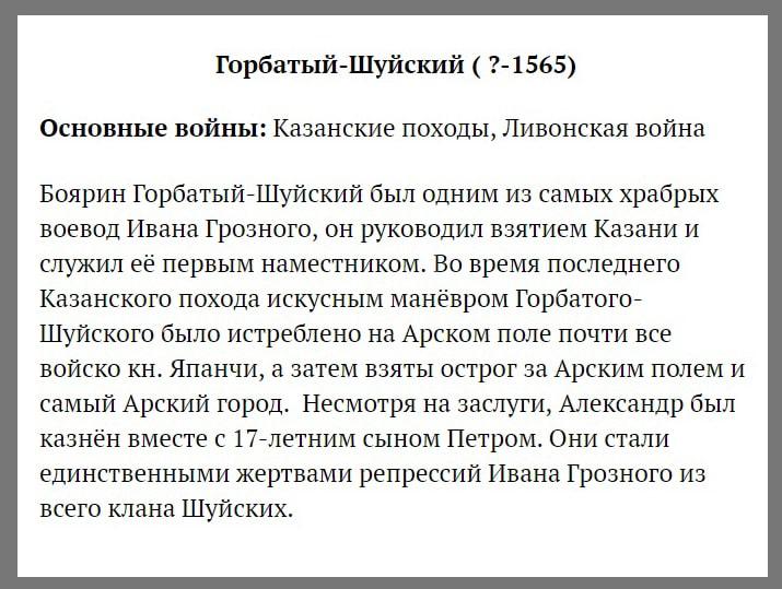 Russkie-polkovodtsyi-7-Gorbatyiy-SHuyskiy