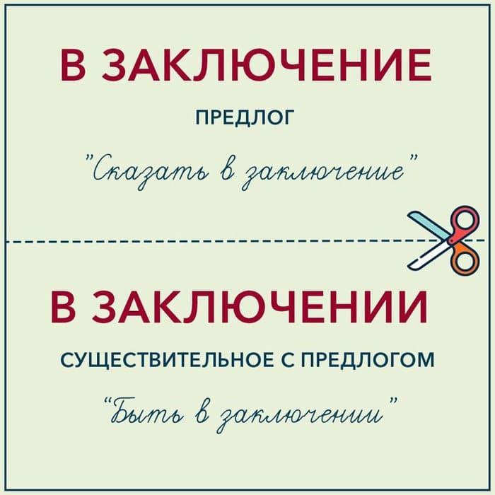 Russkiy-bez-oshibok-5