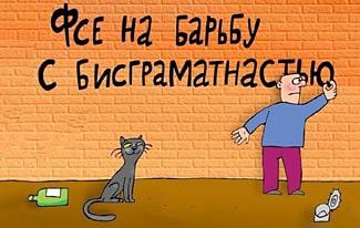 Русский без ошибок