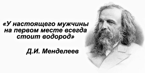 SHutka-ot-Mendeleeva