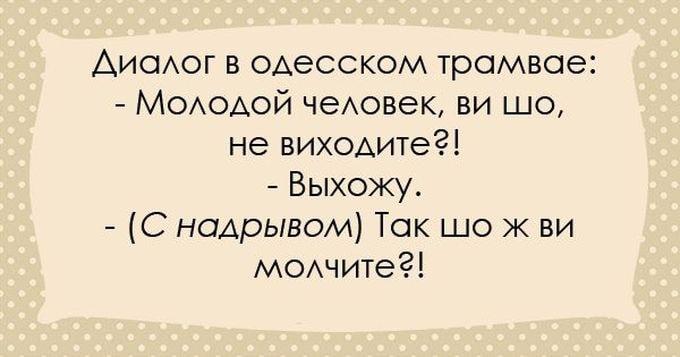 SHutki-iz-Odessyi-11