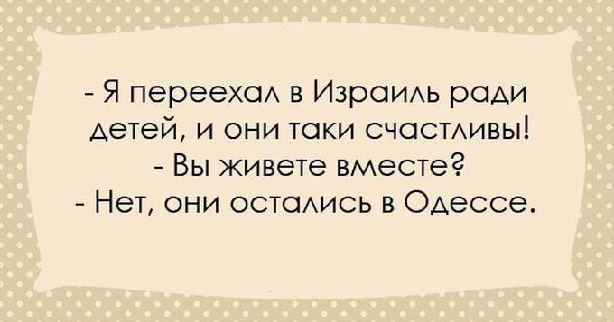 SHutki-iz-Odessyi-16