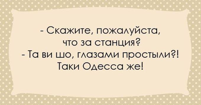 SHutki-iz-Odessyi-21