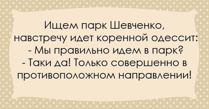 SHutki-iz-Odessyi-7