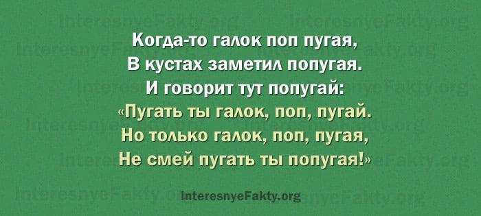 Samyie-slozhnyie-skorogovorki-13