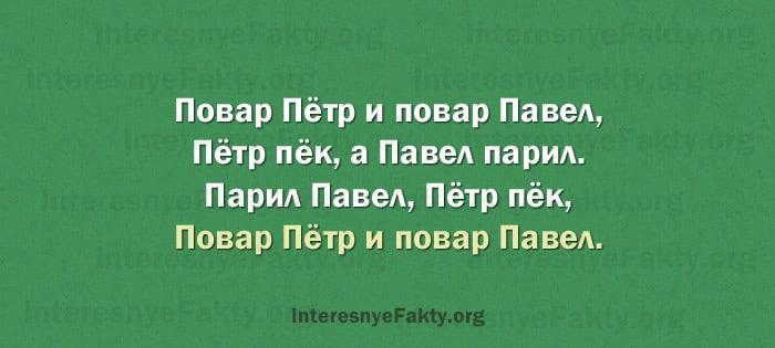 Samyie-slozhnyie-skorogovorki-4