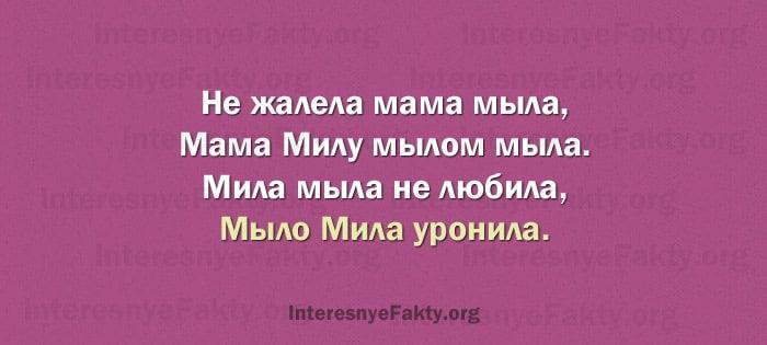 Samyie-slozhnyie-skorogovorki-7