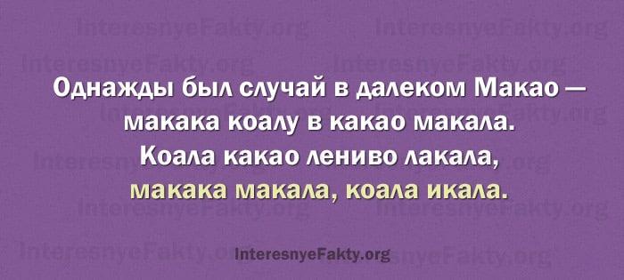 Samyie-slozhnyie-skorogovorki-8