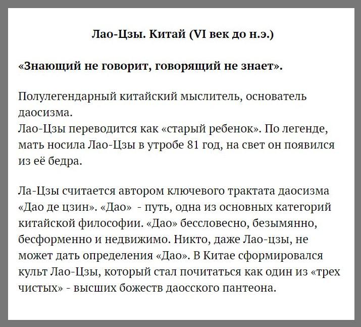 Samyiy-umnyiy-chelovek-1-Lao-TSzyi