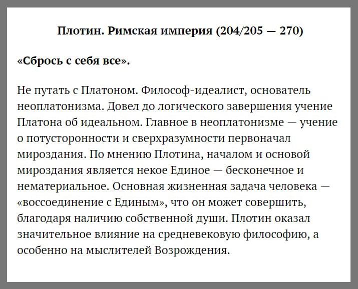 Samyiy-umnyiy-chelovek-10-Plotin
