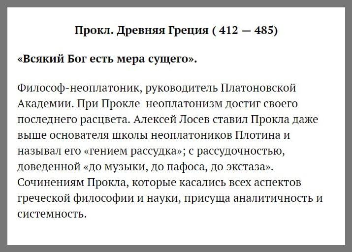 Samyiy-umnyiy-chelovek-11-Prokl