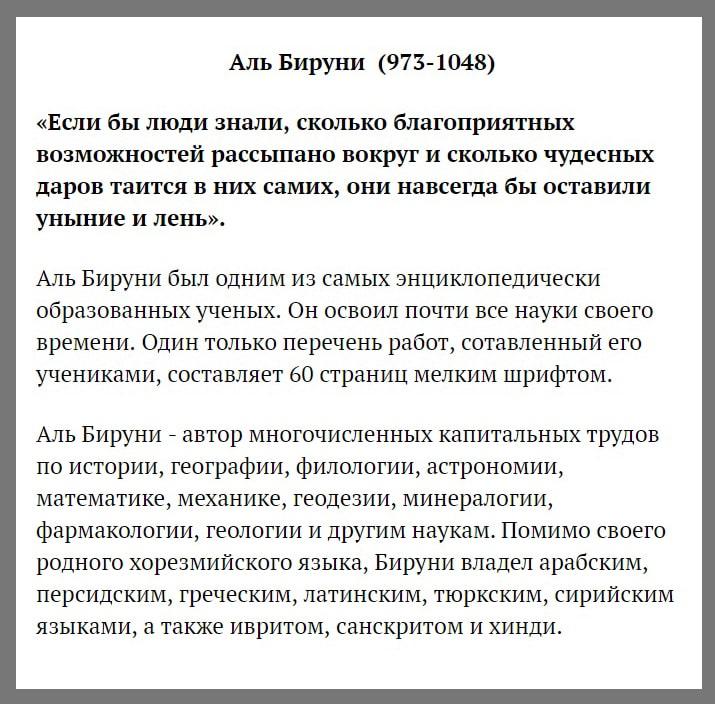 Samyiy-umnyiy-chelovek-12-Al-Biruni