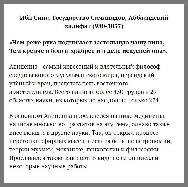Samyiy-umnyiy-chelovek-13-Ibn-Sina