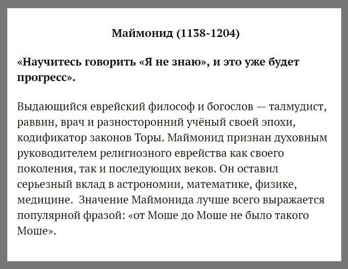 Samyiy-umnyiy-chelovek-14-Maymonid
