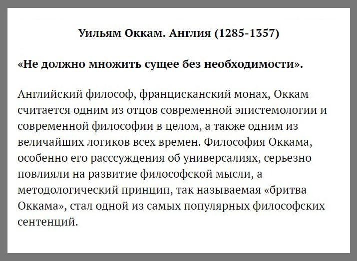 Samyiy-umnyiy-chelovek-15-Okkam