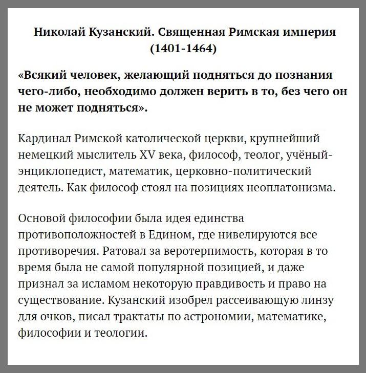 Samyiy-umnyiy-chelovek-16-Kuzanskiy