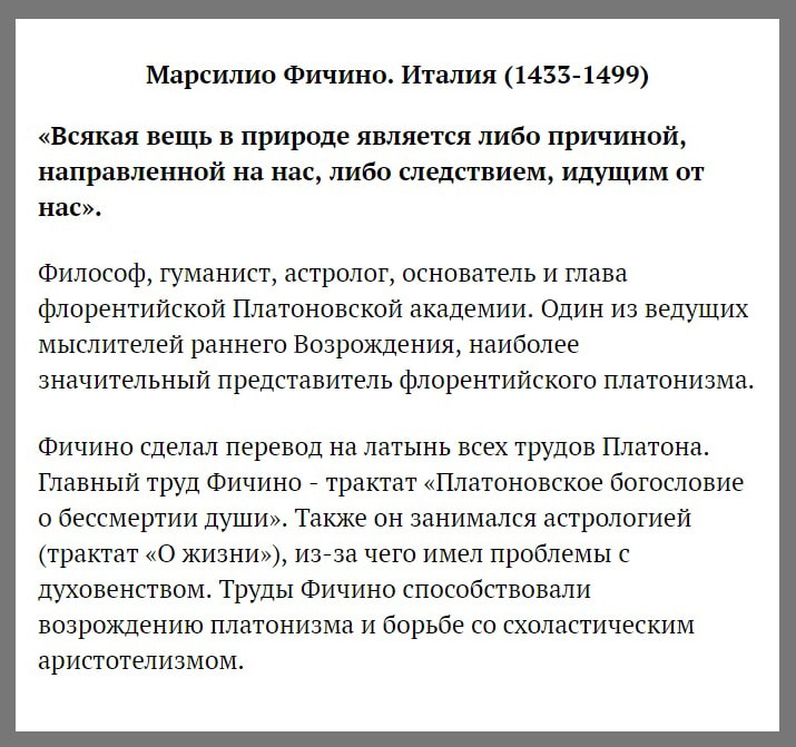 Samyiy-umnyiy-chelovek-17-Fichino