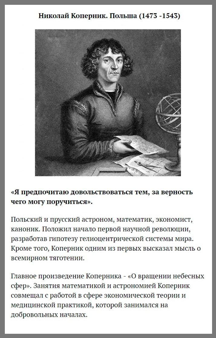 Samyiy-umnyiy-chelovek-19-Kopernik