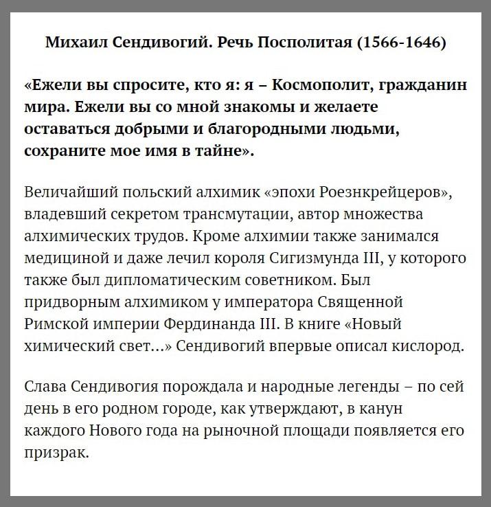 Samyiy-umnyiy-chelovek-25-Sendivogiy