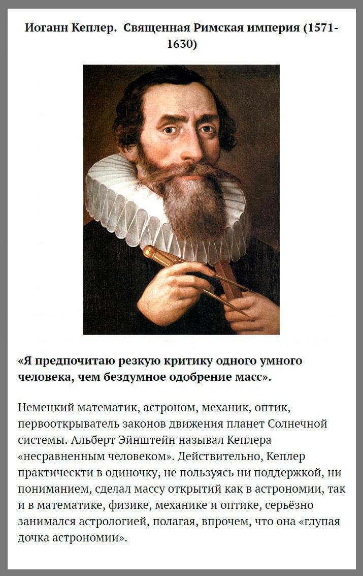 Samyiy-umnyiy-chelovek-27-Kepler