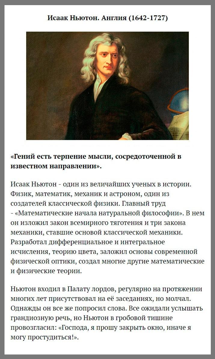 Samyiy-umnyiy-chelovek-29-Nyuton