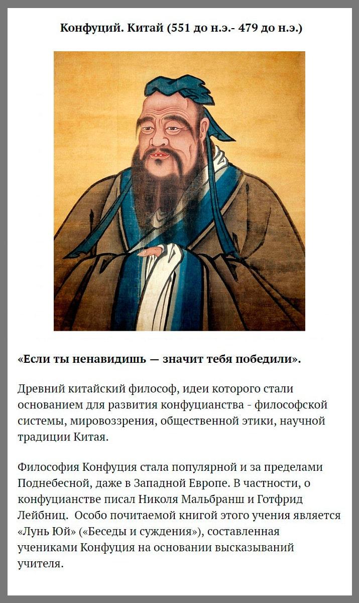 Samyiy-umnyiy-chelovek-3-Konfutsiy