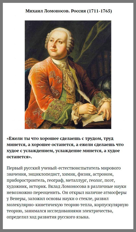Samyiy-umnyiy-chelovek-31-Lomonosov