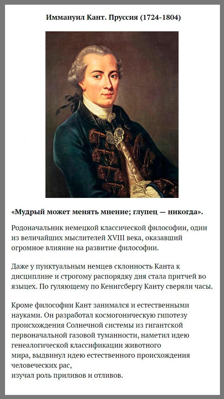 Samyiy-umnyiy-chelovek-32-Kant
