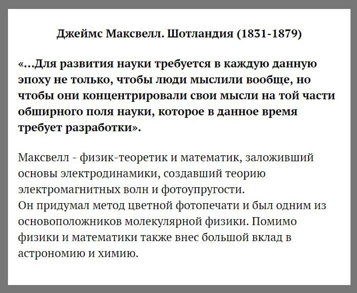 Samyiy-umnyiy-chelovek-34-Maksvell