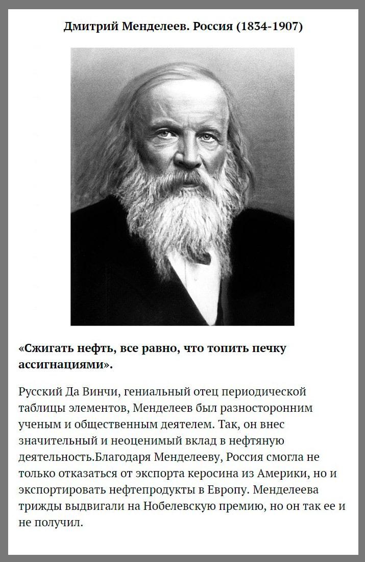 Samyiy-umnyiy-chelovek-35-Mendeleev