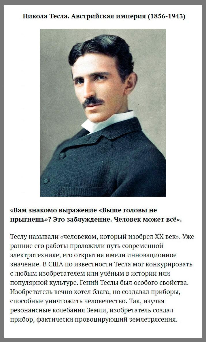 Samyiy-umnyiy-chelovek-36-Tesla