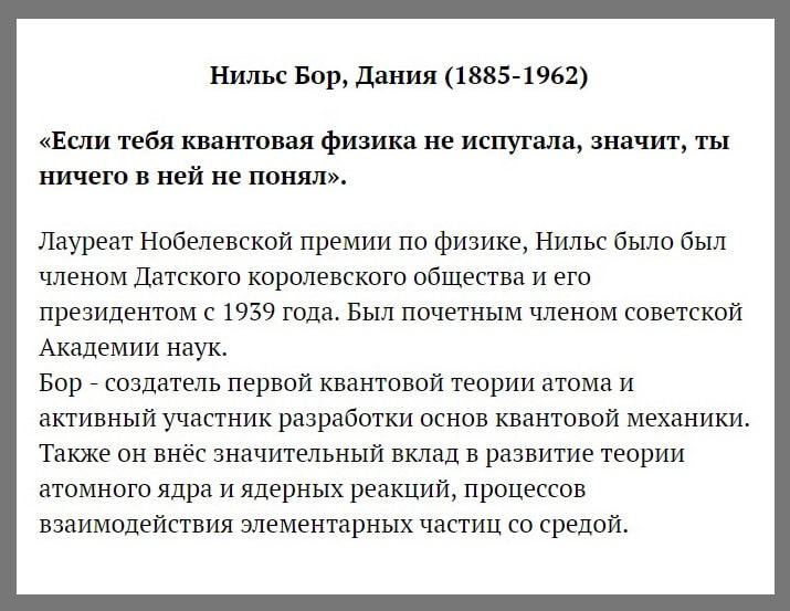 Samyiy-umnyiy-chelovek-39-Bor