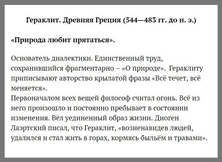 Samyiy-umnyiy-chelovek-4-Geraklit