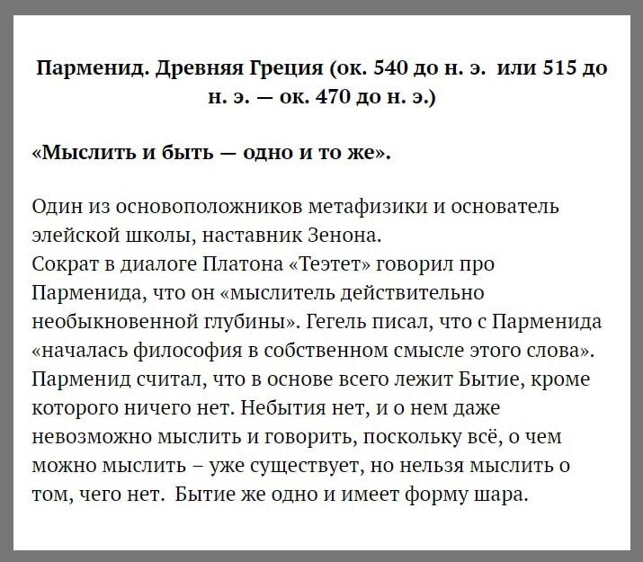 Samyiy-umnyiy-chelovek-5-Parmenid