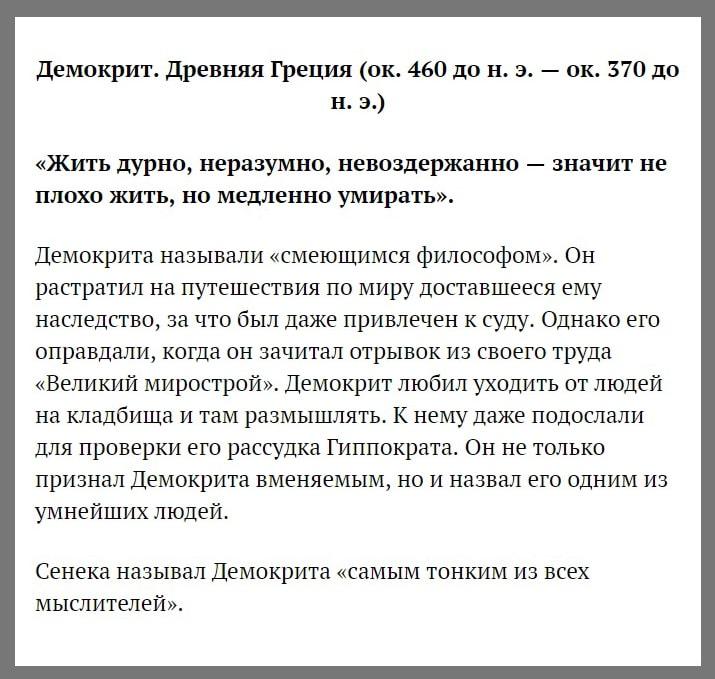 Samyiy-umnyiy-chelovek-6-Demokrit