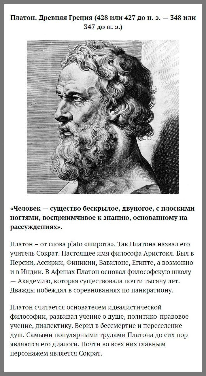 Samyiy-umnyiy-chelovek-7-Platon