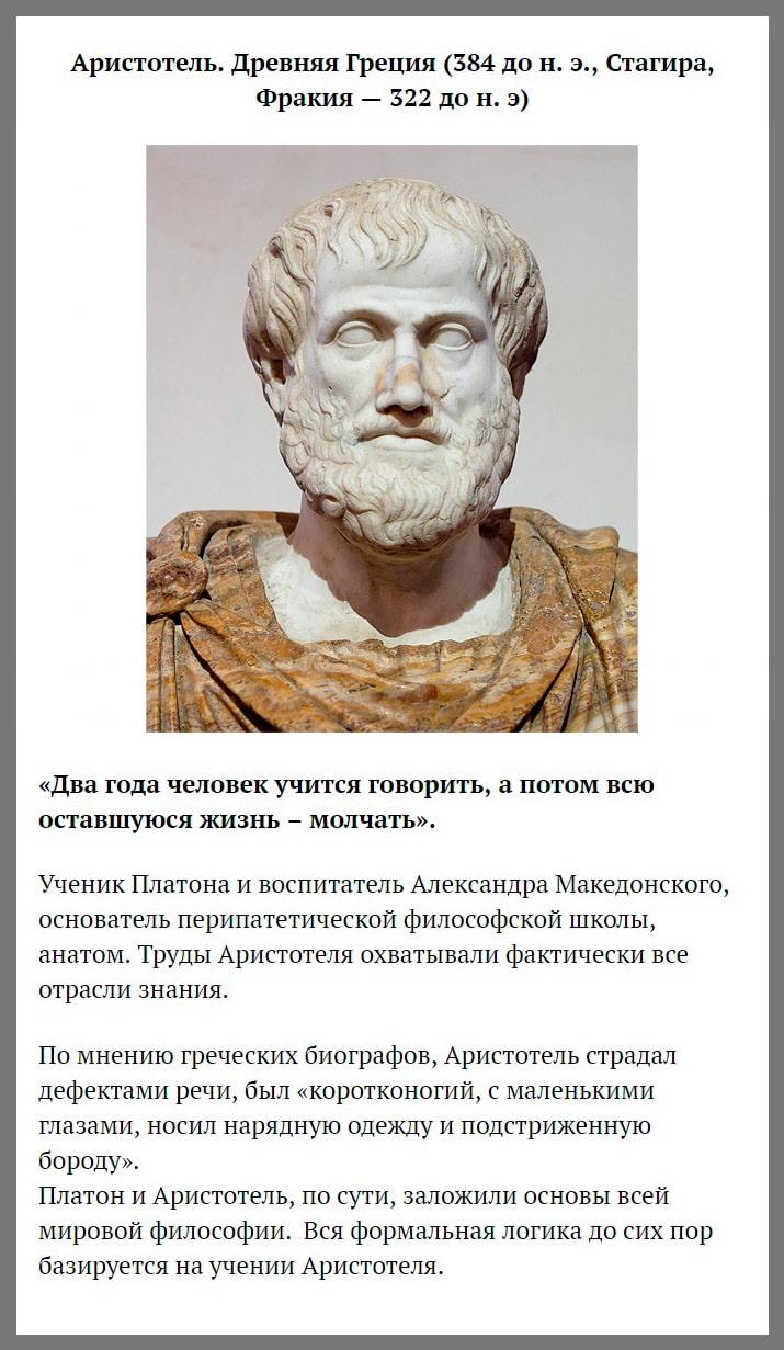 Samyiy-umnyiy-chelovek-8-Aristotel