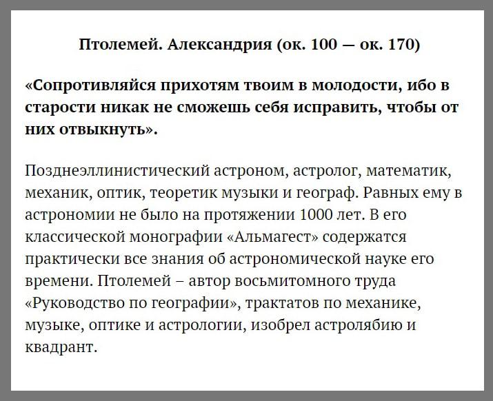 Samyiy-umnyiy-chelovek-9-Ptolemey