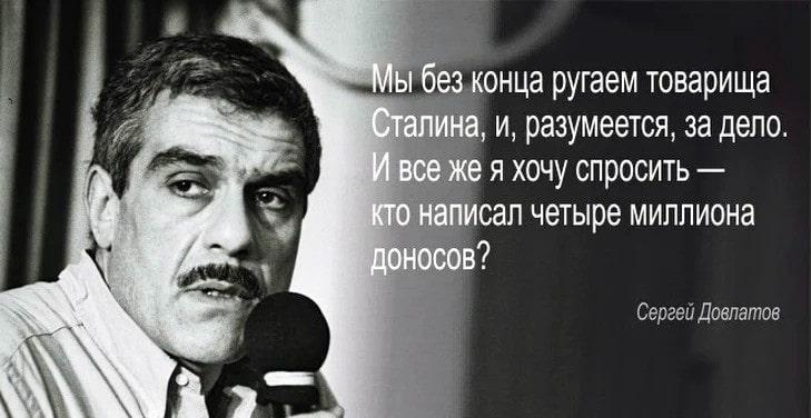 Sergey-Dovlatov-13