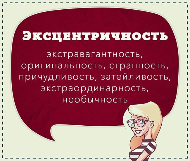 Sinonimyi-razgovornyih-slov-E`kstsentrichnost