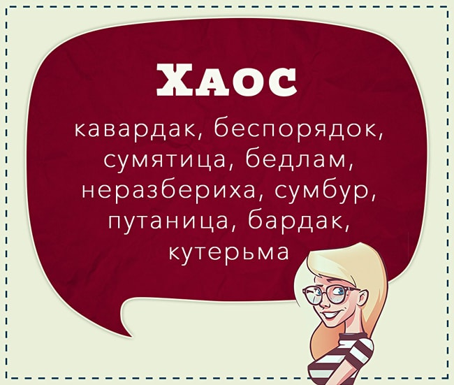 Sinonimyi-razgovornyih-slov-Haos