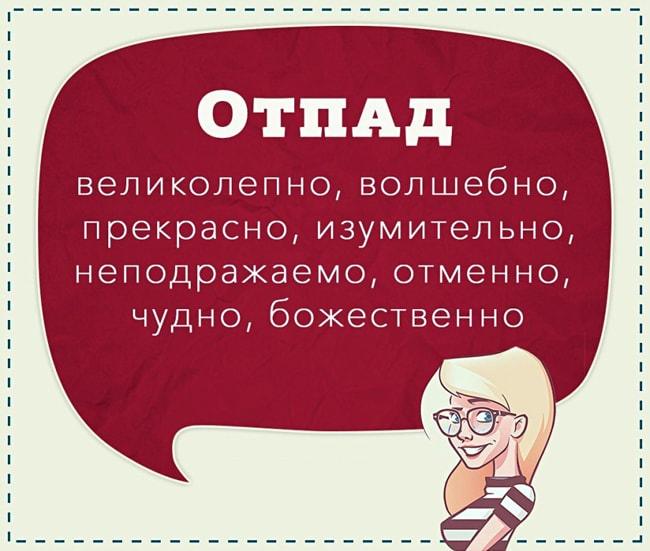 Sinonimyi-razgovornyih-slov-Otpad