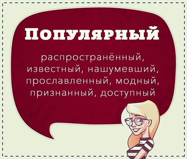 Sinonimyi-razgovornyih-slov-Populyarnyiy